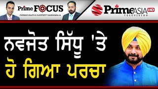 Prime Focus ⚫ (455) || Police Case Against Navjot Sidhu For Vote Split Warning To Muslim Voters