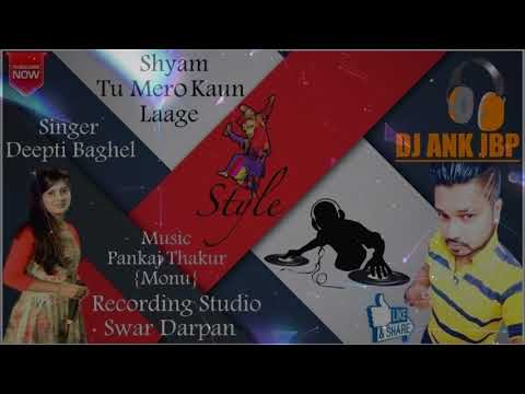 Tu Mero Kaun Laage (Remix)DjAnkJbp