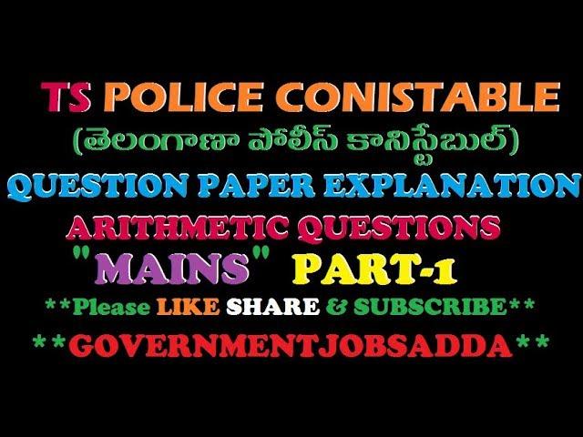 (Mains)|TS PC Question Paper Explanation |Arithmetic Questions Part 1|?????? ???????????? 2015-16