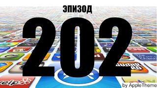 Лучшие игры для iPhone и iPad (202)