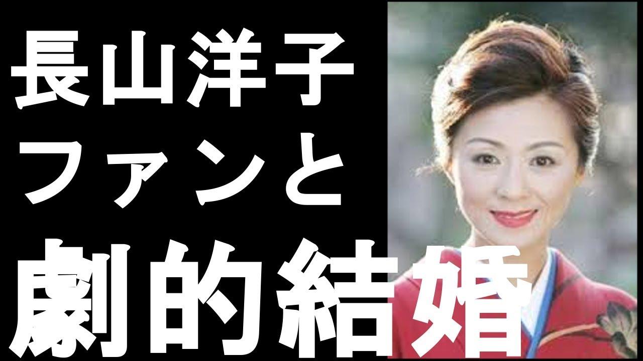 夫 長山 洋子