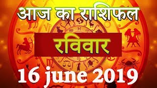 Aaj Ka Rashifal 16 june 2019 dainik rashifal hindi today horoscope