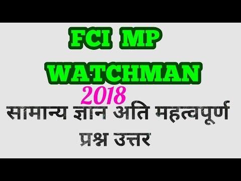 FCI MP WATCHMAN GK /GS/GA most important question | म.प. fci चोकीदार अति महत्वपूर्ण प्रश्न उत्तर