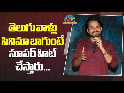 Hero Karthi Speech At Khaidi Movie Success Meet | Narain | NTV Entertainment