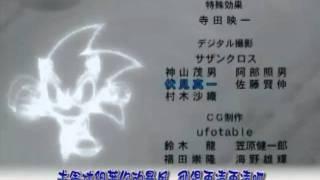 ソニックX Sonic X 音速小子 超級索尼克 Ending 3 ED3 HQ 經典童年回憶 ...