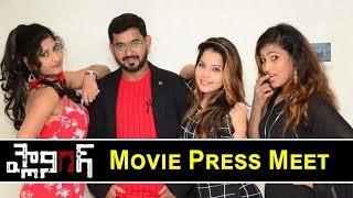 Planning Movie Press Meet | Kulkarni Mamatha | Alisha | Latest Telugu Movies 2019 | #TopTeluguMovies