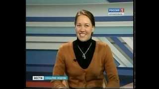 120812 Вести Поморья (2)(В студии участница XXX олимпийских игр в Лондоне Ирина Беспалова http://www.pomorie.ru., 2012-08-13T06:24:33.000Z)