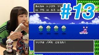NMB48の石塚朱莉(あんちゅ)がドラゴンクエスト2を実況 Part「船の財宝...