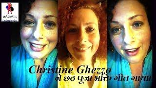 Christine Gatson || sang a Chhath puja || devotional song || Kelwa Ke Paat Par #world #india #bihar
