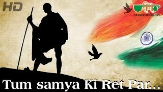 Tum Samay Ki Ret Par (HD) | Indian Independence Day Songs | Latest Hindi Patriotic Song 2015