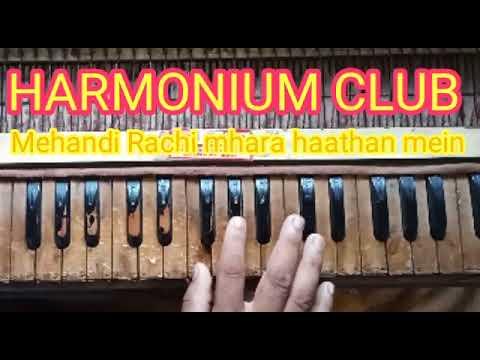 Mehandi Rachi mhara haathan mein how to play on harmonium by harmonium club