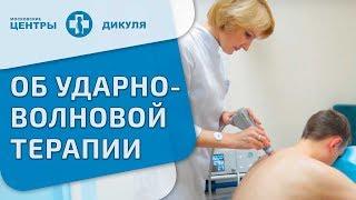 Ударно-волновая терапия. УВТ.(, 2011-12-29T10:11:25.000Z)