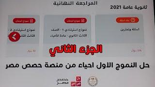 تابع حل النموذج الاول احياء من منصة حصص مصر _تالتة ثانوي 2021