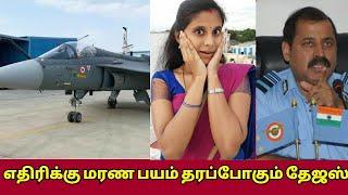 எதிரிக்கு மரண பயத்தை கொடுக்கப் போகும் இந்தியாவின் தேஜஸ்..!!!|IAF Chief About Tejas&JF17
