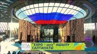 #LIVE Церемония открытия выставки ЭКСПО-2017 [2]
