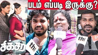 Sixer Public Review | Sixer Movie Public Review | Sixer Review | Vaibhav | Sathish