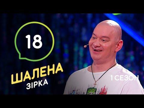 Шалена зірка. Сезон 1 – Выпуск 18 – 26.12.2019