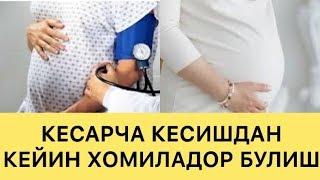 КЕСАРЧА КЕСИШДАН КЕЙИН ТЕЗ ХОМИЛАДОР БУЛИШ