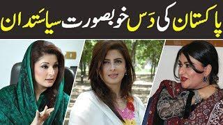 Top Ten Beautiful and Attractive Politician of Pakistan, Pakistan Ki 10 Khubsurat Siasatdaan ourtain