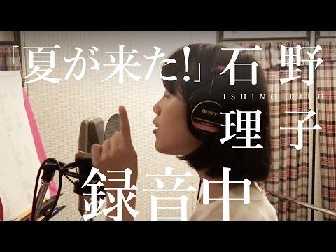 ~りこREC~【石野理子「夏が来た!」録音中】アイドルネッサンス