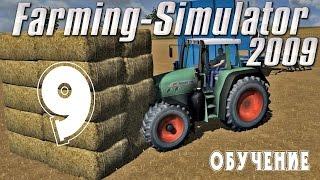 Farming Simulator 2009 (Обучение) C.9 [Разбросанные бутылки].