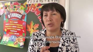 1 сентября 2016 года. Смирновская начальная школа-сад. Учителя о школе.