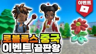 중국 미스터리 박스 이벤트 공짜 경품 어떻게 얻나요??   로블록스 이벤트