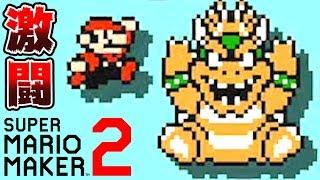 【実況】 みんなで作って激闘!マリオメーカー2大戦 【Part22】