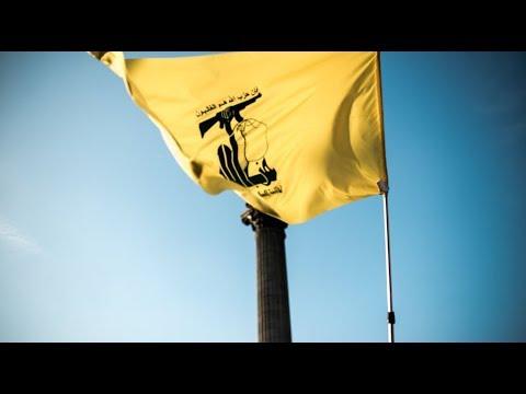 الخزانة الأمريكية تفرض عقوبات على قيادات في الجناح السياسي لحزب الله  - 20:54-2019 / 7 / 9