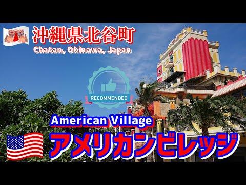 【沖縄県】初夏の沖縄アメリカンビレッジ散策