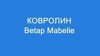 Ковролин Betap Mabelie: обзор коллекции