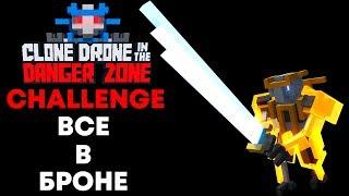 CLONE DRONE - CHALLENGE - ВСЕ В БРОНЕ