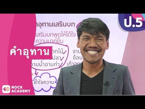 วิชาภาษาไทย ชั้น ป.5 เรื่อง คำอุทาน