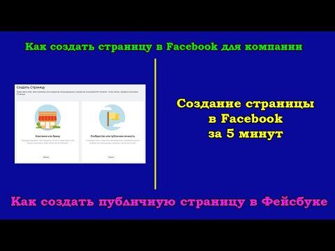 Вопрос: Как создать страницу Facebook?