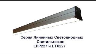 видео алюминиевый профиль для светодиодов колокол