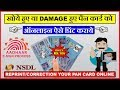 How to Apply for Lost or Damaged Pan Card | Reprint your Pan Card online | 2018