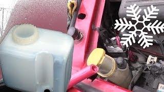 Как разморозить бачок омывателя / Замерз на морозе