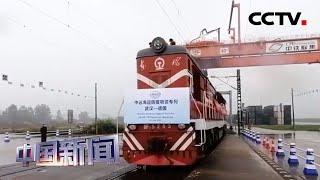 [中国新闻] 武汉首开至德国杜伊斯堡防疫物资专列 | CCTV中文国际