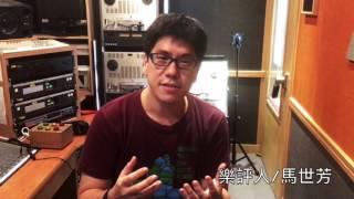 2016《手牽手》專輯募資計劃/ 馬世芳的推薦