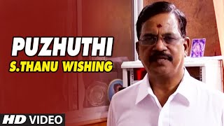 "Producer ""S.Thanu"" Wishing Puzhuthi Team   Puzhuthi   Nandha, SanyaThara, Power Star Srinivasa"