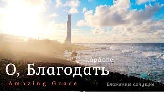 🙏 О, благодать спасен Тобой (караоке со словами) - новые христианские песни🙂