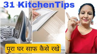31 Home and Kitchen related Tips and Tricks|tips and tricks everyone should know|Best Kitchen Tips