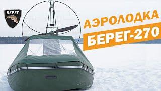"""Сборка и испытания Аэролодки """"Берег-270""""/Airboat """"Bereg-270"""""""