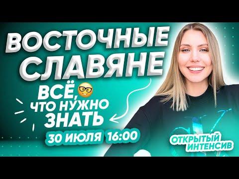 Восточные славяне. Всё, что нужно знать   ЕГЭ ИСТОРИЯ 2021   PARTA