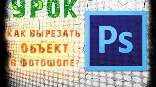 Урок по Photoshop CS6 - Как вырезать объект?