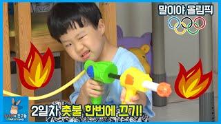 물총으로 촛불 한번에 끄기! 말이야 올림픽 대회 2일차 ♡ 브라질 리우 특집 사격 장난감 물 놀이 Olympic Water Gun | 말이야와친구들 MariAndFriends