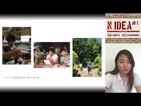 [N IDEA #1] 「GlameXcursion Project ~旅行と教育で繋ぐ世界と日本の子供達~」栗田奈々氏