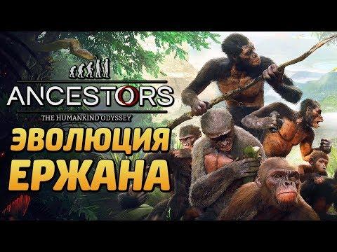 ANCESTORS: The Humankind Odyssey ● Прохождение #1 ● ЭВОЛЮЦИЯ ЕРЖАНА! НА РАБОТУ ПОРА!