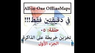 حلقة 05 - طريقة تخزين خريطة على تطبيق All-in-One Offline Maps - الجزء الأول screenshot 5