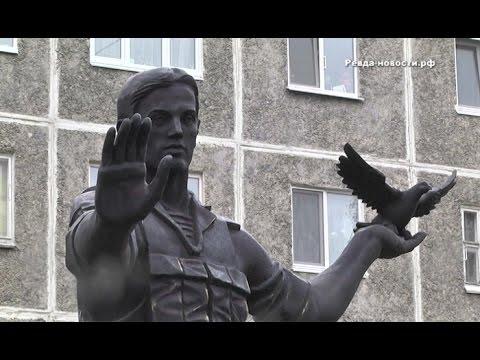 Памятник воинам-интернационалистам в Ревде открылся после реконструкции